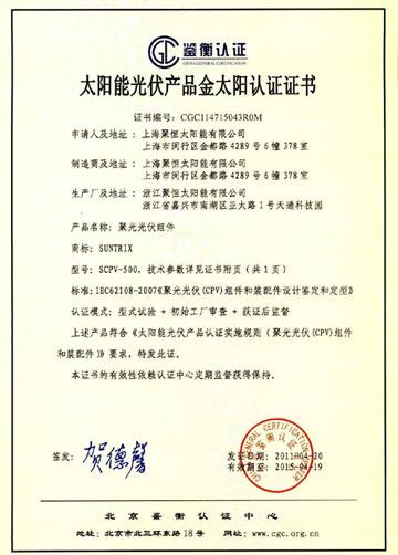 组件金太阳认证证书