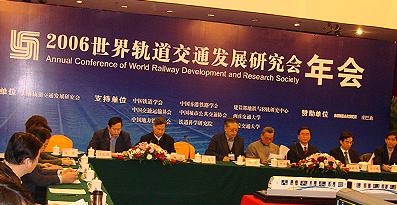 2006世界轨道交通发展研究会年会