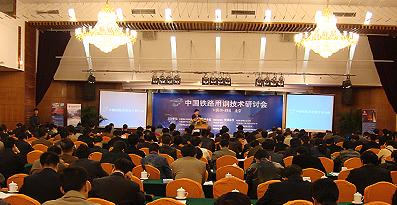 2007中国铁路用钢技术研讨会