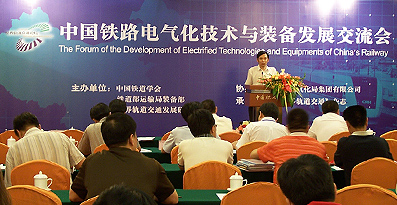 2007中国铁路电气化技术与装备发展交流会