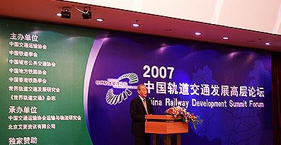 2007中国轨道交通发展高层论坛