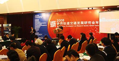 2008世界轨道交通发展研究会年会