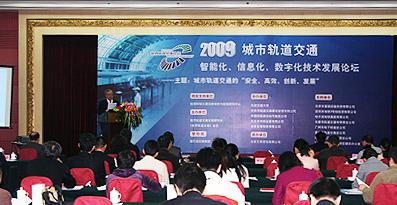 2009城市轨道交通智能化、信息化、数字化技术发展论坛