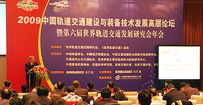 2009世界轨道交通发展研究会年会