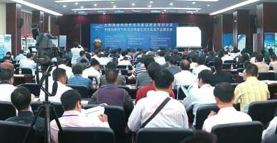 2010中国铁路电气化技术装备交流大会及产品展示会