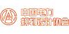 中國電力規劃設計協會