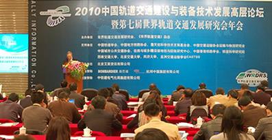 2010中国轨道交通建设与装备技术发展高层论坛