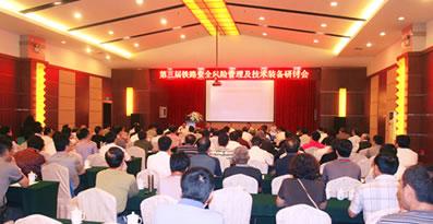 2012第三届铁路安全风险管理及技术装备研讨会