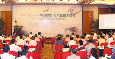 2012中国铁路电气化技术装备交流大会及产品展示会