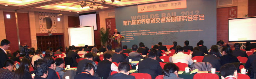 2012世界轨道交通发展研究会年会