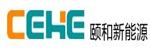 安徽颐和新能源科技股份有限公司