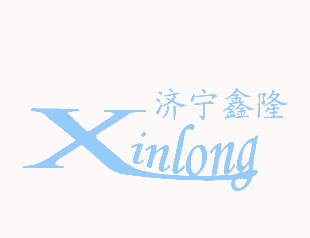济宁市市中区鑫隆工矿配件厂