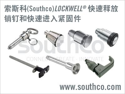 索斯科LOCKWELL®快速紧固件安全可靠又装卸快速