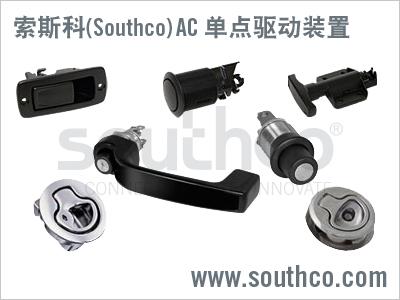 索斯科AC 单点驱动装置有利不带钥匙及非密封应用
