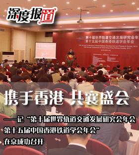 2013第十届世界轨道交通发展研究会年会