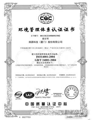 清源科技顺利通过iso 14001:2004环境管理体系认证