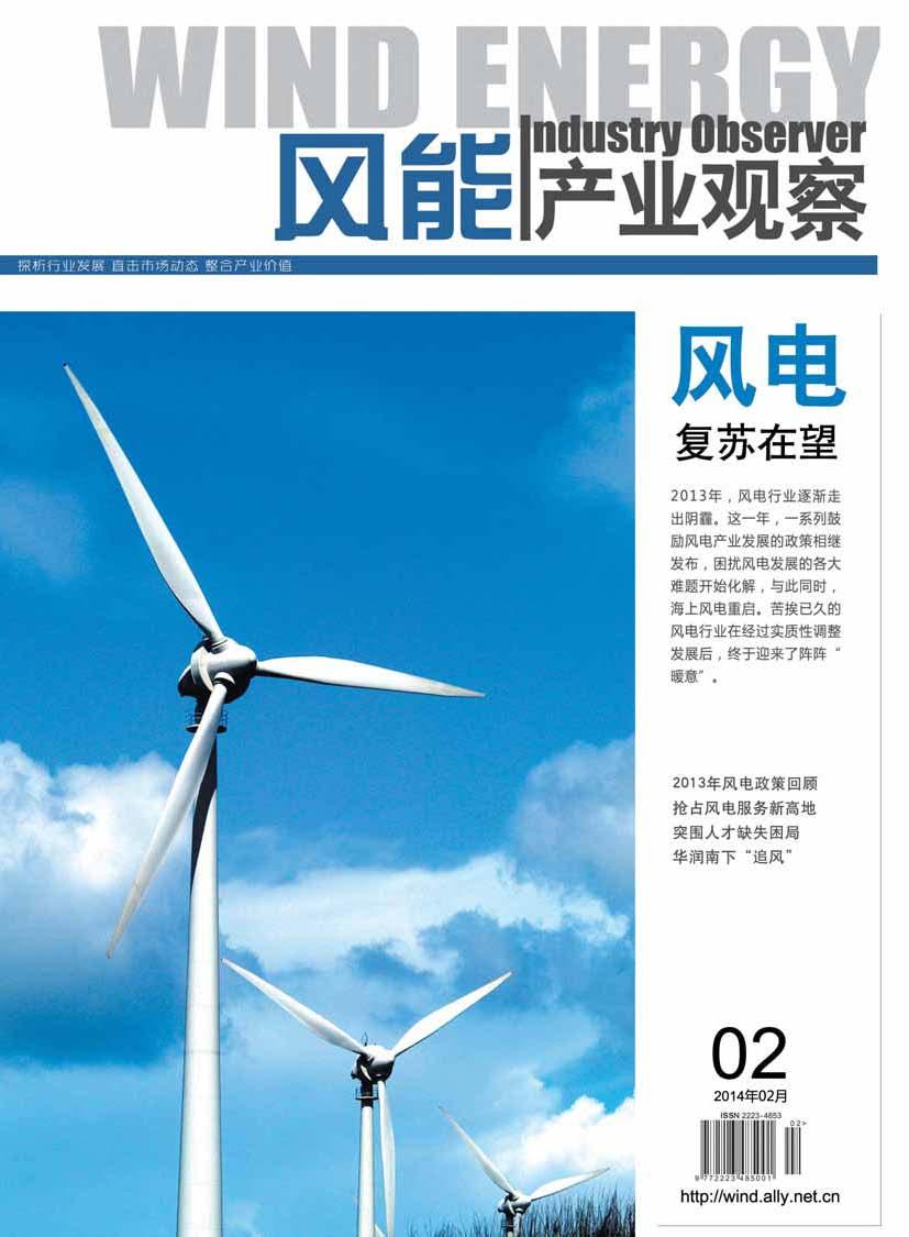 《风能产业观察》2014年第2期 30元/每期(月刊)