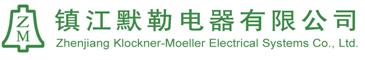 镇江默勒电器有限公司