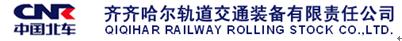 中国北车齐齐哈尔轨道交通装备有限责任公司