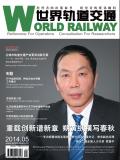 世界轨道交通杂志