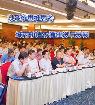 2014中国 唐山城市轨道交通系统解决方案与工程应用研讨会