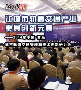 2014中国.青岛 城市轨道交通管理和技术创新研讨会