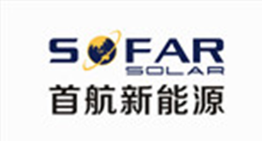 深圳市首航新能源有限公司