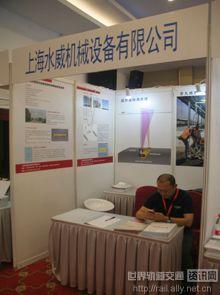 上海水威机械设备有限公司展位