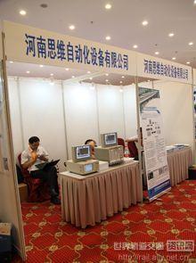 河南思维自动化设备有限公司展位