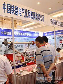 中国铁建电气化局集团有限公司展位