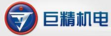 武汉巨精机电有限公司