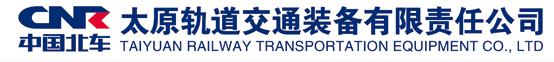 太原轨道交通装备有限责任公司
