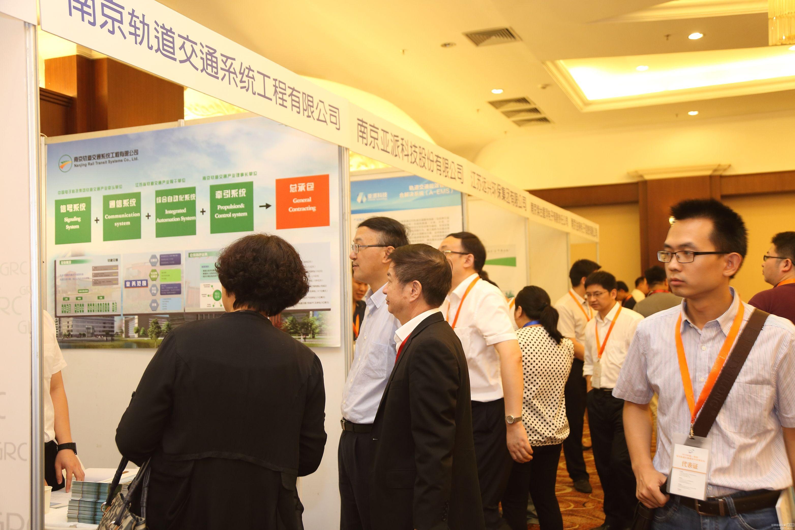 南京轨道交通系统工程有限公司展位