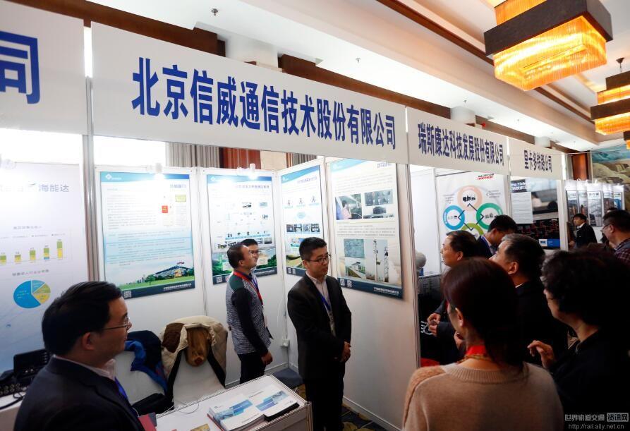 北京信威通信技术股份有限公司