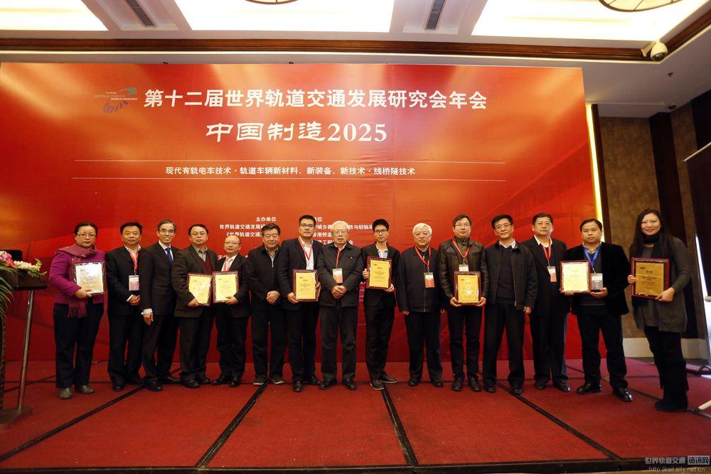 2015第十二届世界轨道交通发展研究会年会年度颁奖仪式现场