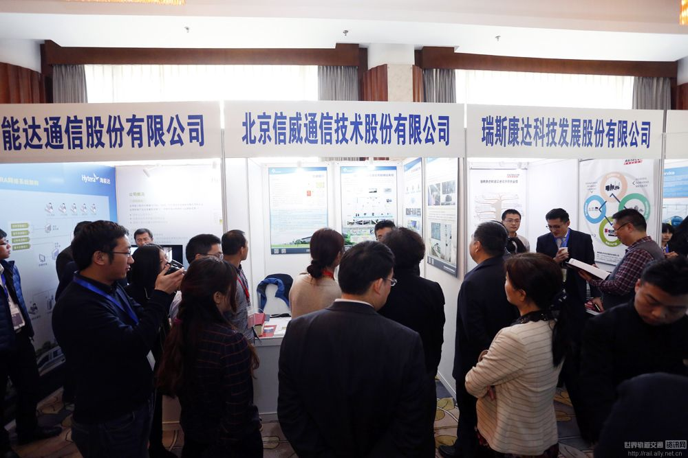 与会人员参观北京信威通信技术股份有限公司展位