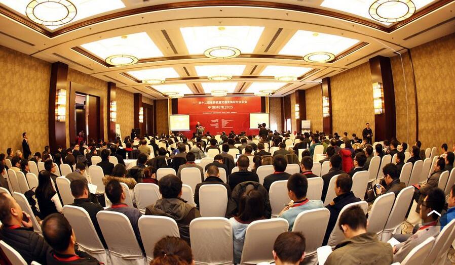 2015世界轨道交通发展研究会年会