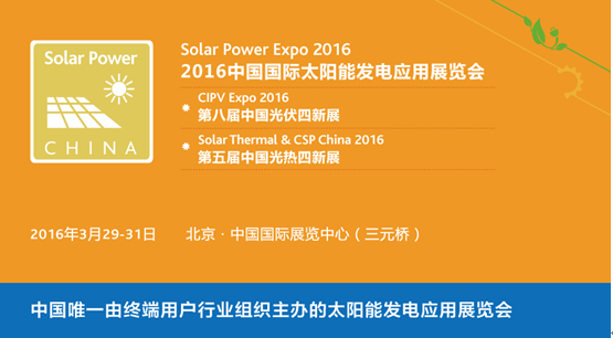 """同期举办""""2016中国国际清洁能源博览会暨中国"""