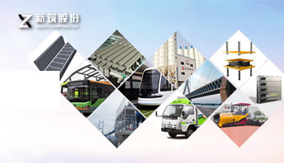 成都市新筑路桥机械股份有限公司