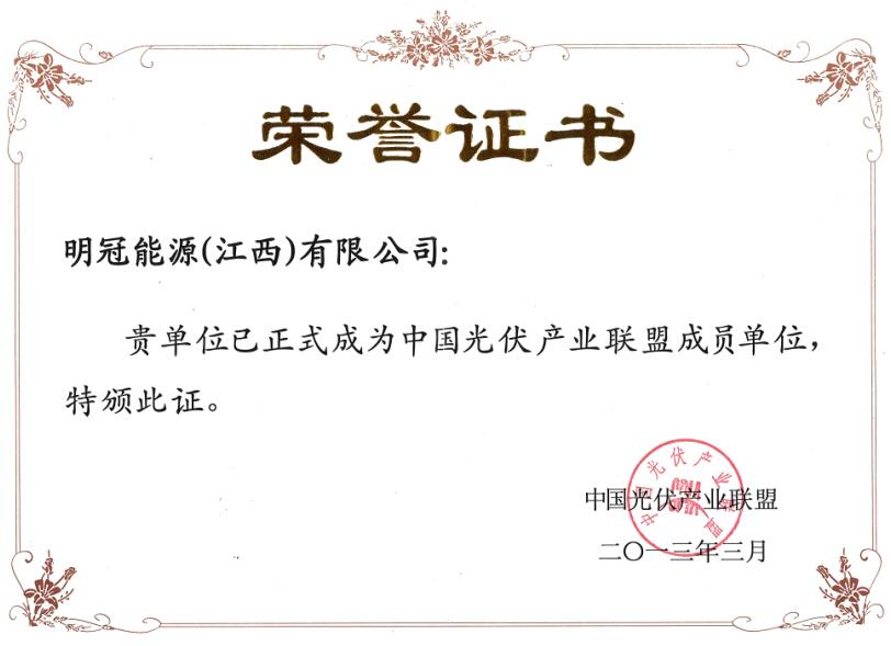 成为中国光伏产业联盟成员单位