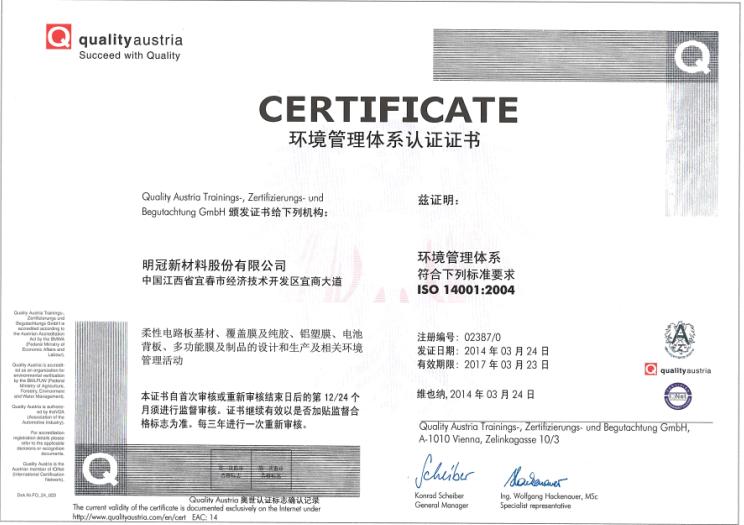 通过ISO14001环境管理体系认证