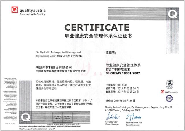 通过OHSAS18001职业健康安全管理体系认证