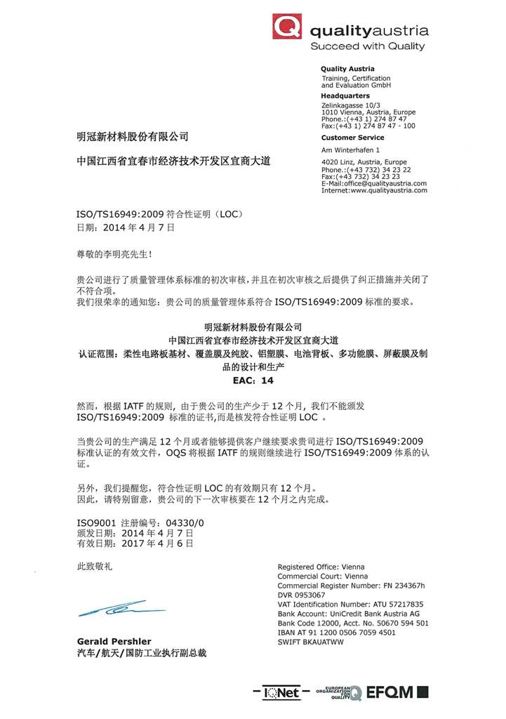 通过TS16949 质量管理体系认证