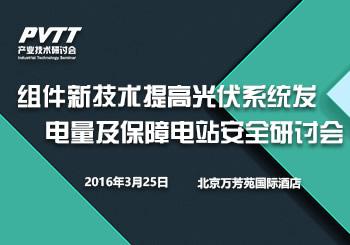 组件新技术提高光伏系统发电量及保证电站安全研讨会