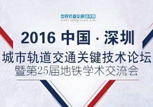 2016中国(深圳)城市轨道交通关键技术论坛