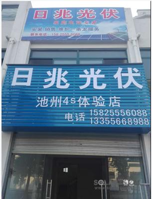 深圳日兆光伏入驻安徽池州造福百姓