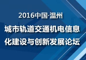 2016中国•温州•城市轨道交通机电信息化建设与发展论坛