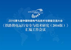 2016年第七届中国铁路电气化技术与装备交流大会