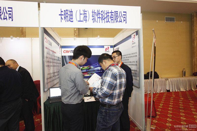 卡明迪(上海)软件有限公司