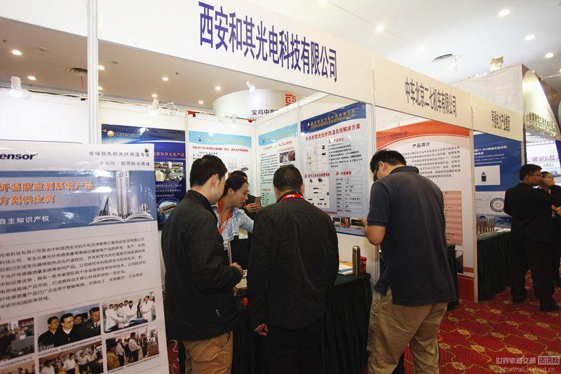 西安和其光电科技有限公司